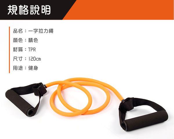 一字拉力繩/彈力繩/拉力器/拉力繩/彈力繩/擴胸器