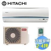 HITACHI日立旗艦系列變頻冷暖分離式RAC-22HK/RAS-22HK(含基本安裝+舊機處理)
