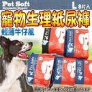 【培菓平價寵物網】【輕薄牛仔風pet soft】狗狗生理褲寵物紙尿褲尿不濕L(7~10kg)