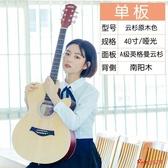 吉他 單板民謠吉他40寸41寸木吉他初學者入門吉他學生男女樂器T 1色