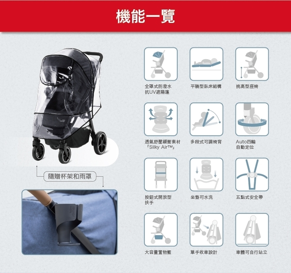 Britax Agile M 旗艦款嬰兒推車-熱情紅 (附贈- 杯架+雨罩)