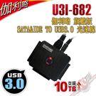 [ PC PARTY ] 伽利略 旗艦版 SATA&IDE TO USB3.0 光速線 支援10TB