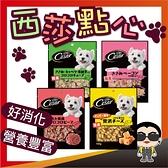 歐文購物 日本進口 台灣現貨 西莎點心 狗狗點心 狗食 狗糧