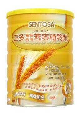 三多高鈣高纖燕麥植物奶850g (奶素、奶蛋素可)隨機加贈奶粉隨身包2包 【媽媽藥妝】