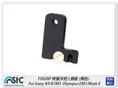 STC FOGRIP L側板 Sony A9/A7RM3/A7M3/A72 Olympus EM1/Mark2 黑