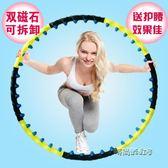 磁石呼啦圈 收腹加重硬呼啦圈 可拆卸女士成人按摩嘩啦圈igo「時尚彩虹屋」