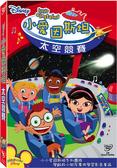小愛因斯坦:太空競賽-DVD 普通版