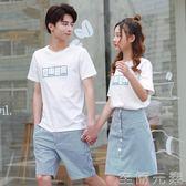 情侶裝 不一樣的同色系情侶裝夏裝套裝2019新款韓版情侶短袖T恤海邊度假WD 至簡元素