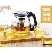 耐熱玻璃茶壺透明加厚茶具套裝飯店酒店泡茶水壺過濾沖茶器家用【免運直出】