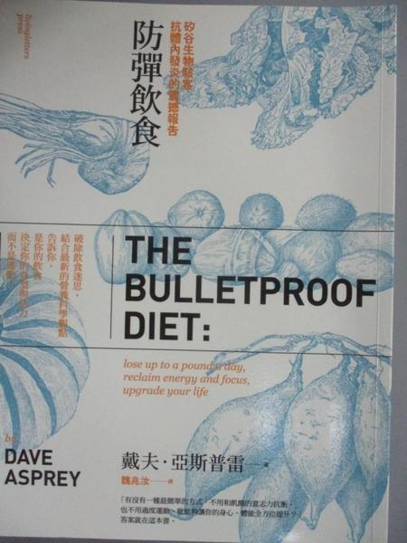 【書寶二手書T6/養生_JKZ】防彈飲食-矽谷生物駭客抗體內發炎的震撼報告_戴夫.亞斯普雷
