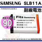 【小咖龍】 Samsung 三星 SLB-11A 副廠電池 鋰電池 EX2F EX1 EX2 T5000 WB150F SLB11A 保固90天