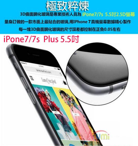 【刷卡】3D曲面玻璃 9H滿版全屏保護貼 iPhone 7/7s plus 5.5 吋鋼化玻璃貼康寧