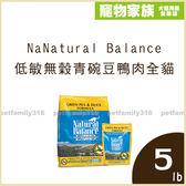 寵物家族-Natural Balance低敏無穀青碗豆鴨肉全貓調理 5lb
