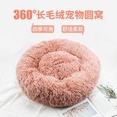 新款貓用品公主窩貓窩 長毛絨圓形睡眠貓窩冬季HA021