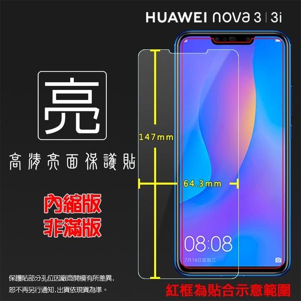 ◆亮面螢幕保護貼 HUAWEI 華為 nova 3 PAR-LX9/nova 3i INE-LX2 保護貼 軟性 高清 亮貼 亮面貼 保護膜 手機膜