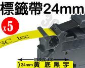 [ 副廠 x5捲 Brother 24mm TZ-651 黃底黑字 ] 兄弟牌 防水、耐久連續 護貝型標籤帶 護貝標籤帶