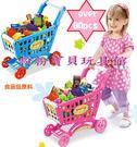 *粉粉寶貝玩具*新款家家酒玩具~寶貝超市...