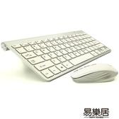 無線鍵盤鼠標套裝小型 無線鍵鼠