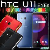 【星欣】HTC U11 EYEs 4G/64G 六吋大螢幕 壓一下 自拍雙鏡頭 怎麼拍都美 人臉辨識最安全 直購價