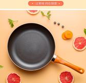 平底鍋不粘鍋煎鍋家用少油煙小煎餅牛排鍋