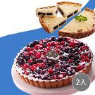 【人氣乳酪專賣店-米迦】2盒頂級法式布蕾派(黑糖QQ1盒+什錦莓派1盒)