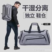 干濕分離雙肩旅行包手提包運動健身包出差大容量男女行李袋旅游包 漾美眉韓衣