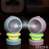 usb冷喷器  噴霧風扇 迷你家用辦公室小台扇 usb靜音制冷加濕補水香薰電風扇  歐韓流行館
