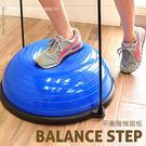 波速球有氧階梯踏板+彈力繩.半圓球半圓平...