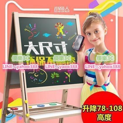 【3C】兒童寶寶畫板雙面磁性小黑板可升降畫架支架式家用畫畫塗鴉寫字板 德國工藝