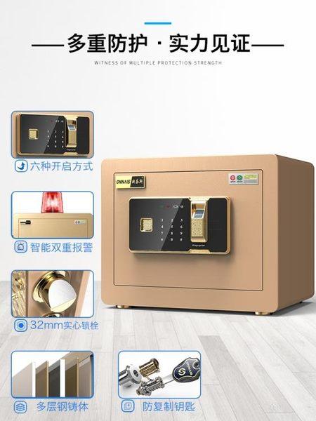 歐奈斯保險箱家用小型隱形密碼辦公保險櫃防盜指紋報警保管25cm全鋼抽屜帶鎖防撬櫃
