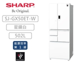 ↙0利率/送安裝↙SHARP 夏普502L 1級能效 自動除菌離子 變頻六門冰箱SJ-GX50ET-W【南霸天電器百貨】