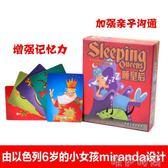 卡牌桌遊 兒童益智玩具Sleeping Queens睡皇後 沉睡皇後桌游卡牌游戲 唯伊時尚