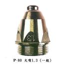 焊接五金網 - P-80火嘴 1.3 HS