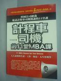 【書寶二手書T8/心靈成長_JIJ】計程車司機的11堂MBA課_石向前