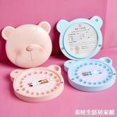 乳牙紀念盒男孩韓國女孩兒童換放掉存牙胎毛臍帶牙齒保存收藏盒 美好生活