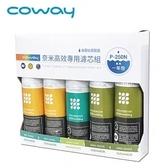 耗材輕鬆購!【韓國 Coway】奈米高效P-250N/350N專用濾芯組【8吋一年份】