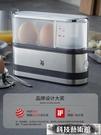 煮蛋器 德國WMF煮蛋器蒸蛋器小型1人蒸雞蛋器家用多功能迷你早餐機神器 交換禮物