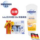 ●德國原裝進口 ●專為寶寶設計 ●不含香料、酒精、防腐劑 ●防水、抗汗 ●適合敏弱肌膚使用