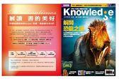時報悅讀俱樂部一年閱讀計畫特惠專案+BBC Knowledge 知識(國際中文版) 1年12期