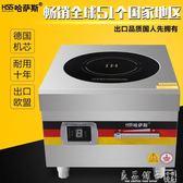 哈薩斯節能商用電磁爐8000w/10000W平面煲湯爐大功率電磁灶8/10kwigo  良品鋪子