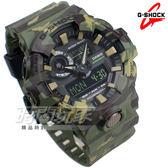G-SHOCK CASIO卡西歐 迷彩風格 雙顯錶 計時碼錶 GA-700CM-3A 電子錶 軍綠 男錶 GA-700CM-3ADR