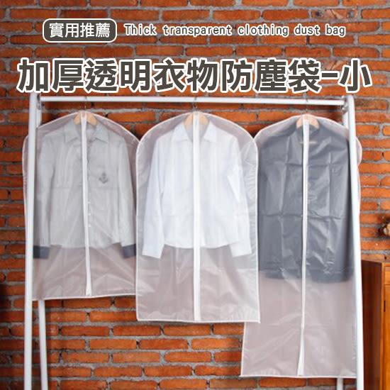 加厚透明衣物防塵袋 水洗 西裝 收納 無異味 拉鍊 防塵 防潮 除菌 透氣 (小)【L57】♚MY COLOR♚