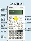 計算器 多功能學生用函數計算機一建考試專用大學大學生【快速出貨八折鉅惠】