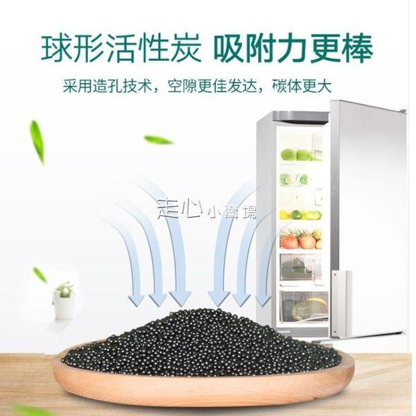 冰箱除味劑除臭劑去異味除異味去味家用清新防竹炭包盒非殺菌消毒  走心小賣場
