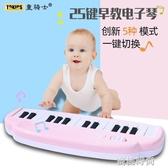 兒童電子琴多功能寶寶早教音樂玩具小鋼琴0-1-3歲女孩嬰幼兒益智 『蜜桃時尚』