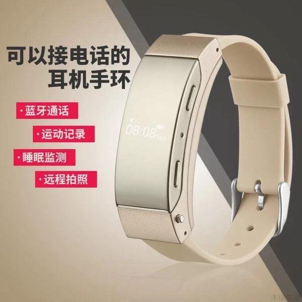 智慧手環藍芽耳機手錶智能手環二合一可分拆防水分離式多功能MUYOU-t178