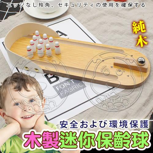 【培菓幸福寵物專營店】dyy》兒童益智木製玩具木製迷你保齡球親子互動減壓創意桌面遊戲玩具