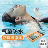 防水手機袋 潛水套觸屏蘋果8p通用vivo華為游泳溫泉水下xr拍照-快速出貨