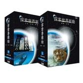 新動國際【BBC精裝版:探索世界脈動 - 上/下】DVD(40片)