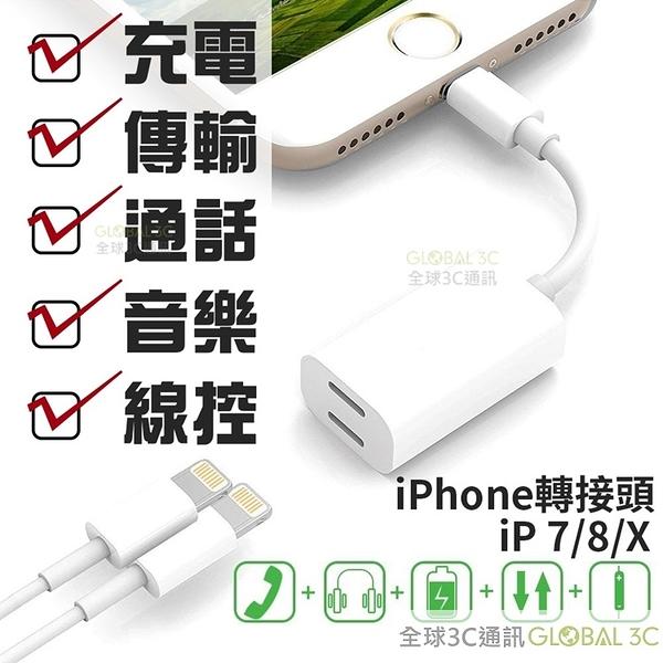 iPhone X 7 8 Plus 耳機轉接線 可充電 傳輸 通話 線控 24bit高音質 支援2A充電 ios11